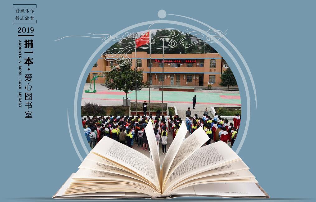 """贵州网络大V集体发声 助力""""一本书""""爱心图书室公益行动"""
