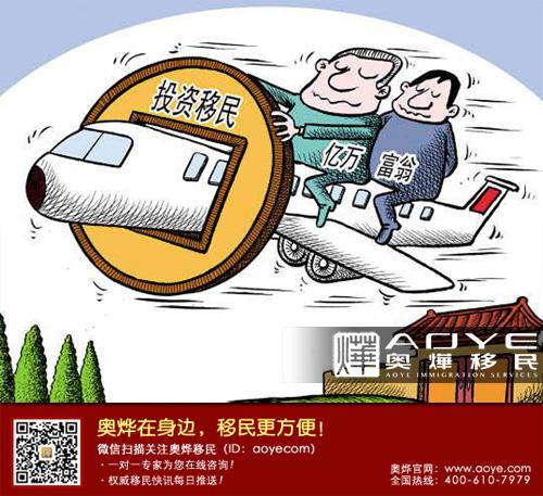 澳大利亚投资移民新政 新州降低投资要求争夺中国富豪