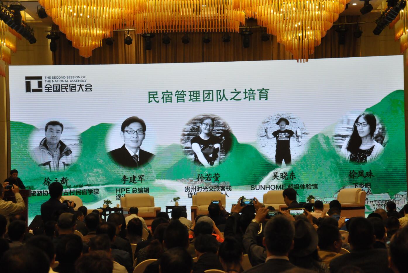 第二届全国民宿大会在贵州安顺市举行
