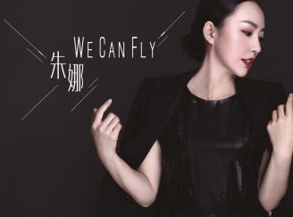�����¸衶We Can Fly���ײ�  ȫ���ɱ�����Ķ��