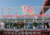 2016年中国·黄果树坝陵河大桥低空跳伞赛国际邀请赛圆满完成