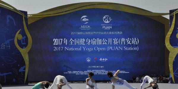2017全国健身瑜伽公开赛(普安站)隆重开赛