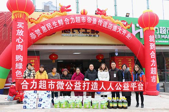 【喜讯连连】惠民生鲜合力超市再迎两店齐开 引爆超市开业热潮