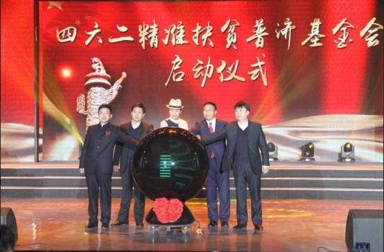吉林公主岭市四六二医院精准扶贫普济基金会启动
