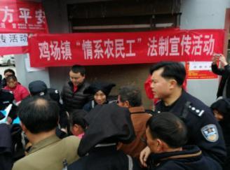 """晴隆县鸡场镇开展""""暖冬·情系农民工""""法治宣传活动"""