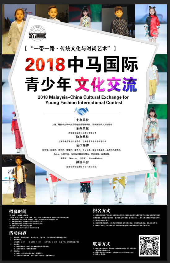 时尚遇见传统,2018 YFI国际青少年时尚文化大赛正式启动