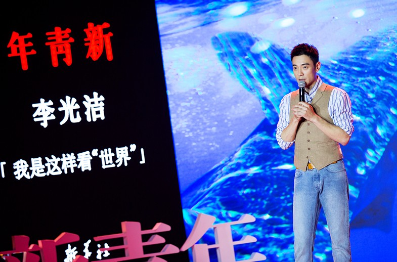 """李光洁""""新青年演讲""""谈鲨鱼保护 寄语当代青年要自信"""