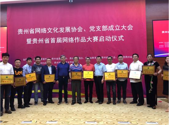 贵州网当选贵州省网络文化发展协会理事会成员单位