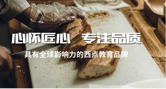 郑州最好的西点烘焙学