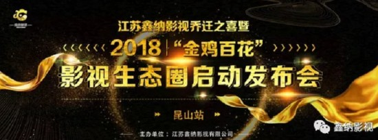 """范雨彤受邀出席2018""""金鸡百花""""影视生态圈启动发布会"""