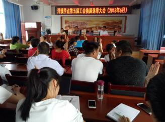 印江自治县洋溪学点第五届工会换届选举大会