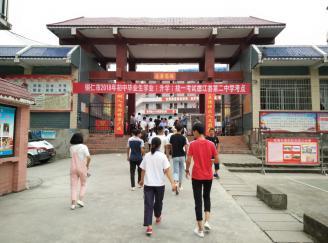 德江县9680名初中毕业生步入考场参加2018年中考