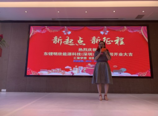 深圳市东锂明欣能源科技(深圳)有限公司正式开业