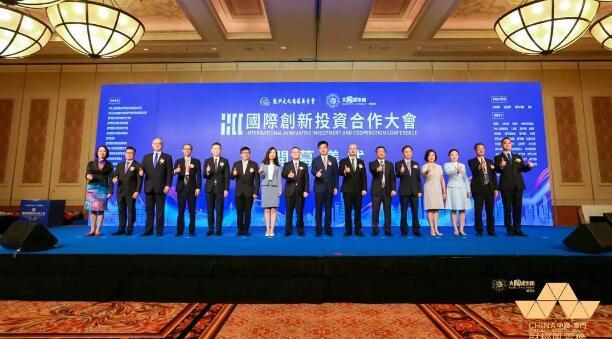国际创新投资合作大会: 汇聚海内外智库 提升湾区竞争力