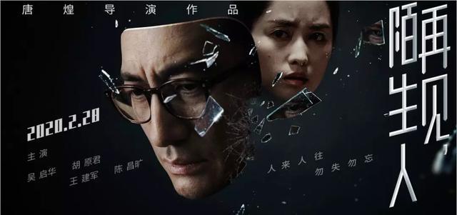唐煌导演作品《再见,陌生人》2月28日上映 诠释每个人对生命的不同态度