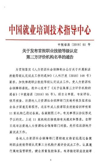 福建新东方:新华教育集团成为国家首批职业技能等级认定第三方评价机构