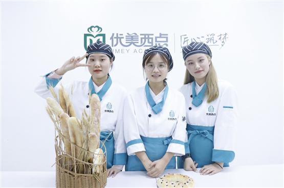全职宝妈可以学习的技术!来郑州优美西点学技术创业就业都可以!