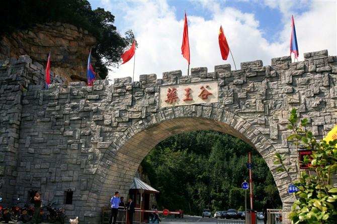 去北川旅游,药王谷景区——国家AAAA级旅游景区