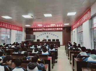 印江县合水中学开展预防青少年近视专题讲座