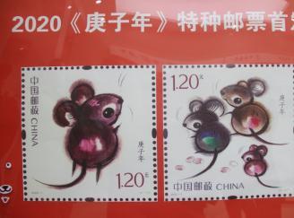 铜仁市同步首发2020鼠年生肖邮票