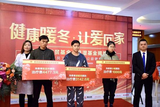 贵州省扶贫基金会风湿基金落户贵阳中医风湿病医院 精准扶贫痛风、风湿患者