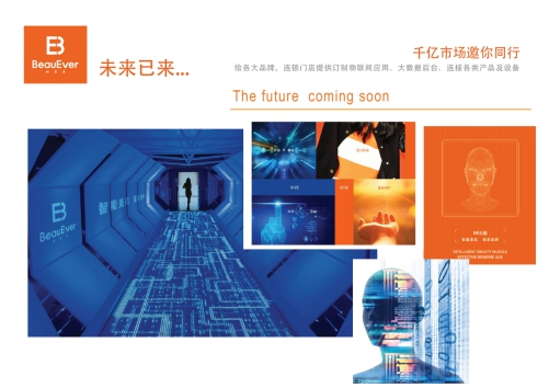 BeauEver人工智能美容平台上海召开发布会