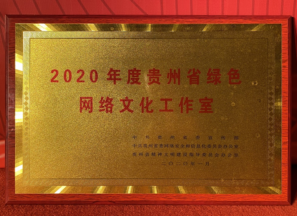 2020年度贵州省绿色网络文化工作室名单揭晓,贵州网(鼎道传媒)上榜
