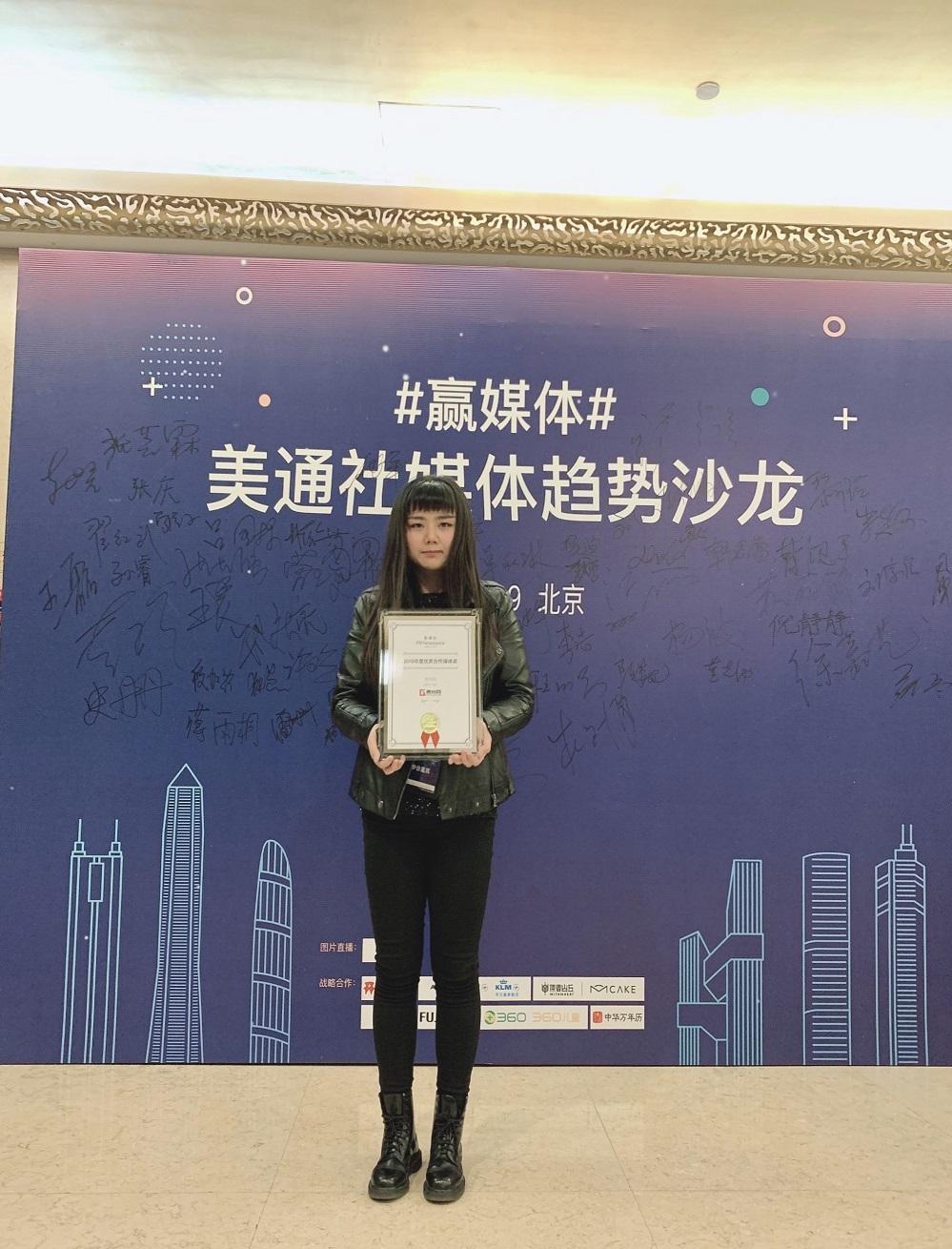 """贵州网获美通社""""2019年度优质合作媒体奖"""""""