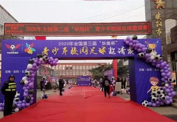 """2020年全国第三届""""华奥杯""""青少年校园足球邀请赛在安阳桥小学开幕"""