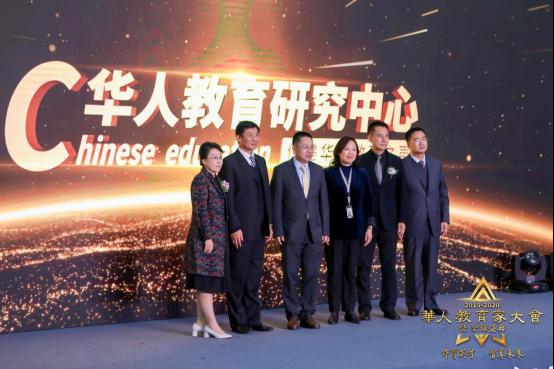 作育英才 智享未来 2019-2020华人教育家大会圆满落幕