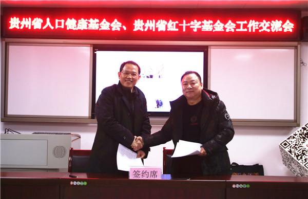 贵州省人口健康基金会与省红十字基金会启动战略合作