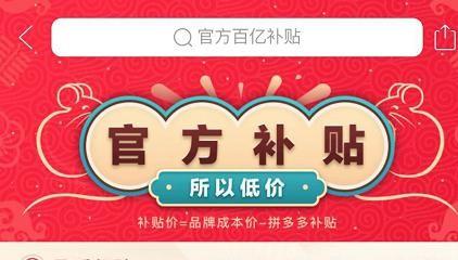 """拼多多上线""""抗疫频道"""":""""百亿补贴""""已售出逾3000万只口罩"""