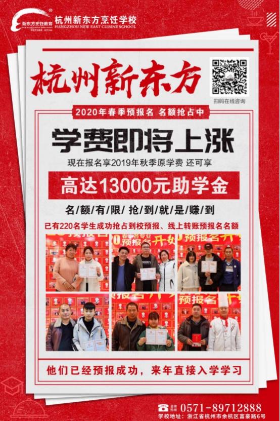 杭州新东方:2020年学费上调倒计时,还没春季预报的同学们看过来哦