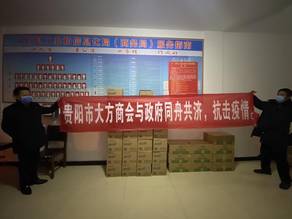 贵阳市大方商会捐赠物资 助力家乡疫情防控