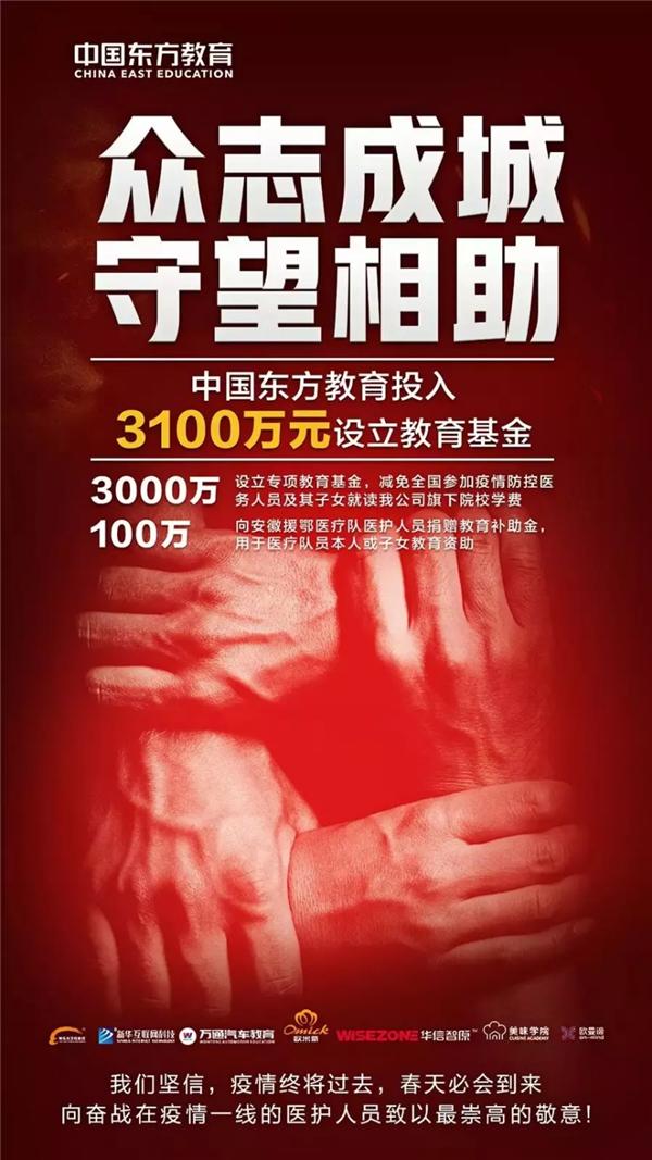 """郑州万通:众志成城 守望相助 3000万""""抗疫""""教育基金守护梦想!"""