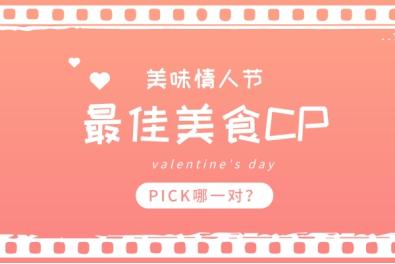 情人节谁说只能人类秀恩爱?美食届最佳CP,你最Pick哪一对?