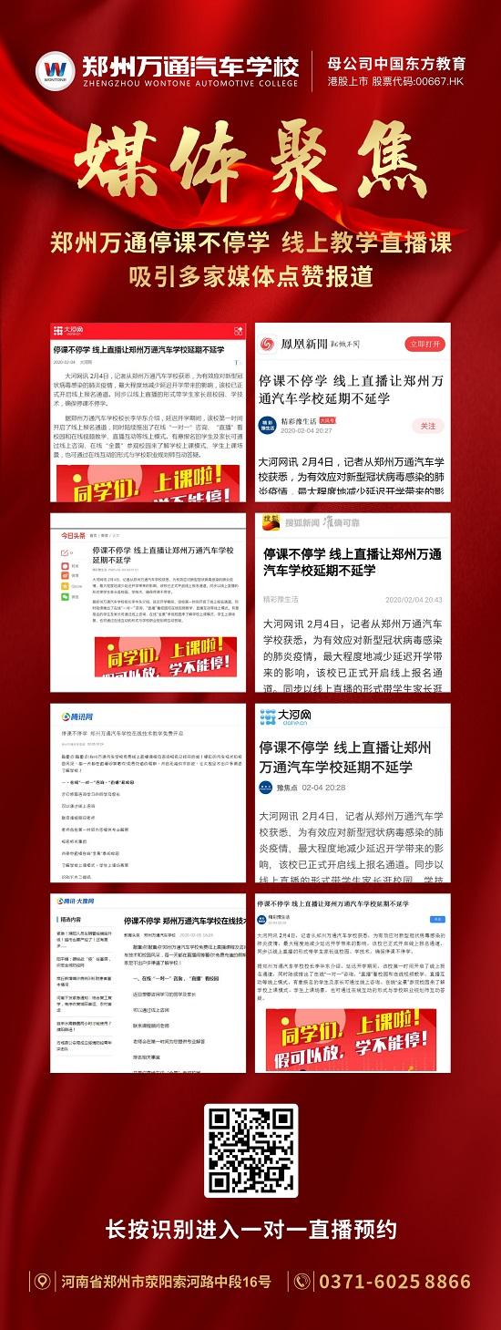 郑州万通线上直播课获荥阳市人社局点赞推荐