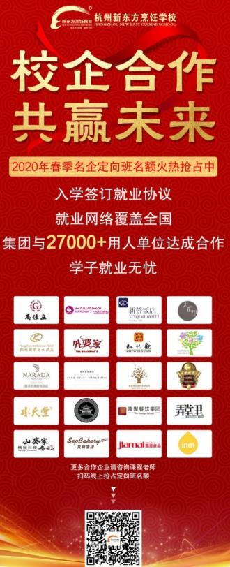 杭州新东方烹饪学校2020春季预报名倒计时啦