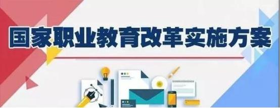 重庆万通:职教20条助力职业教育大发展