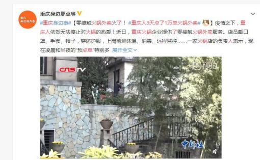 福建新东方:【抓住时机】外卖暴涨,餐饮行业新增长!