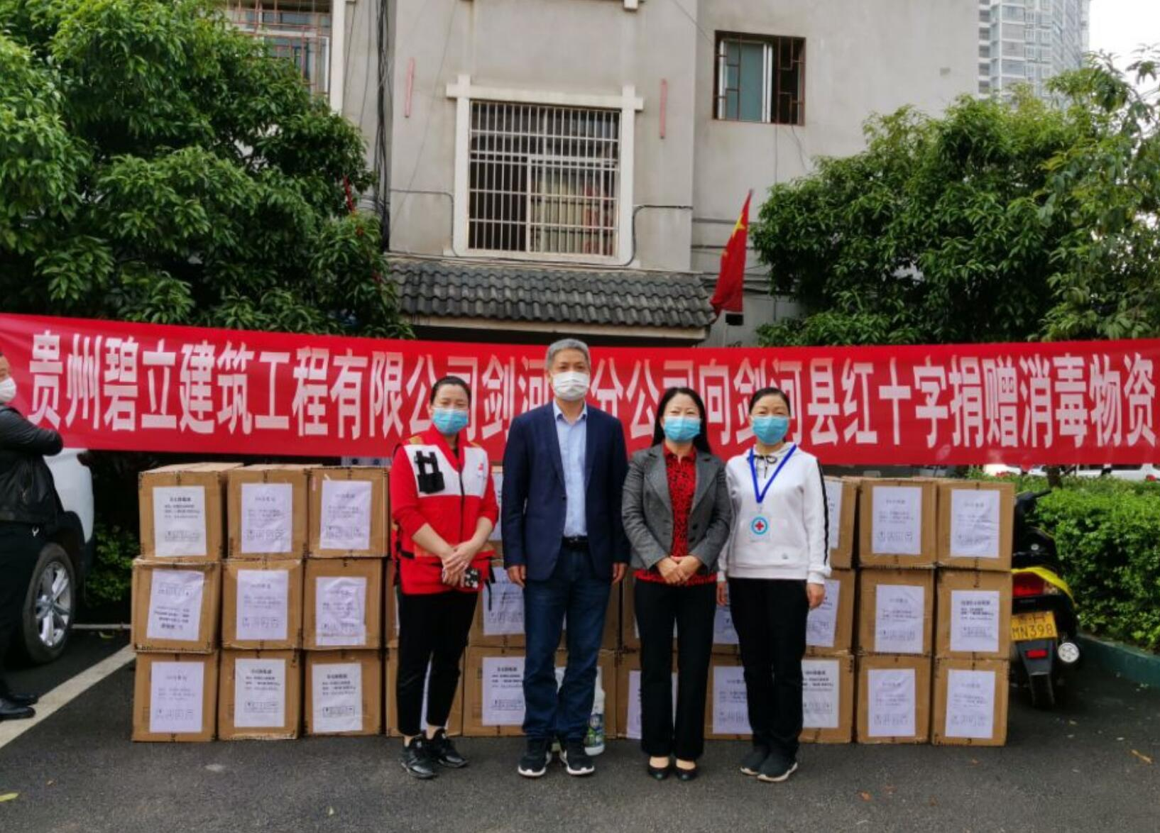 贵州剑河县:爱心企业捐赠抗疫物资助力全县群众健康