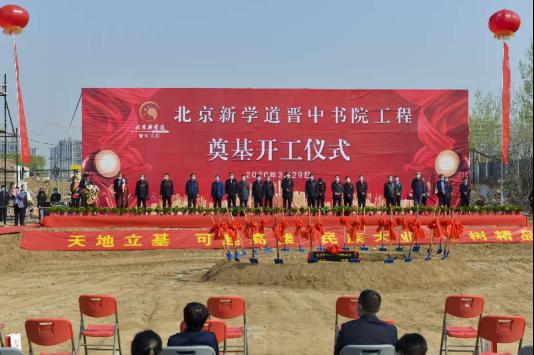 北京新学道晋中书院工程奠基开工仪式在晋举行