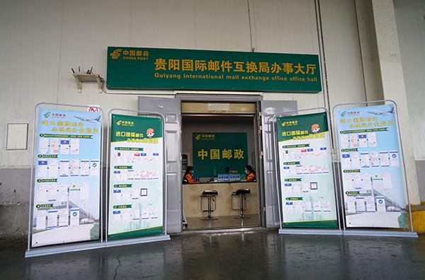 贵阳国际邮件互换局(交换站)正式开通运营