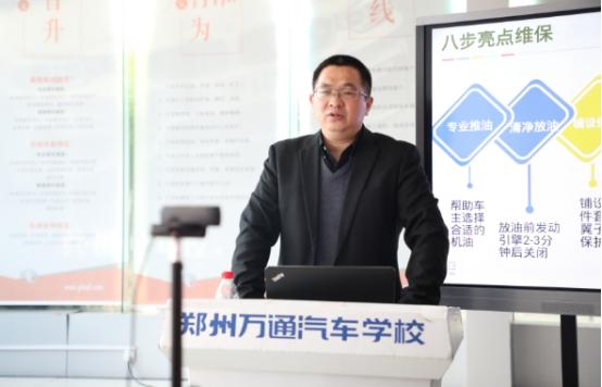 """郑州万通技术总监""""云""""课堂 变的是形式不变是质量"""