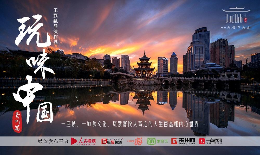 玩味中国·贵州篇 第2集 胡阿姨骟鸡豆腐