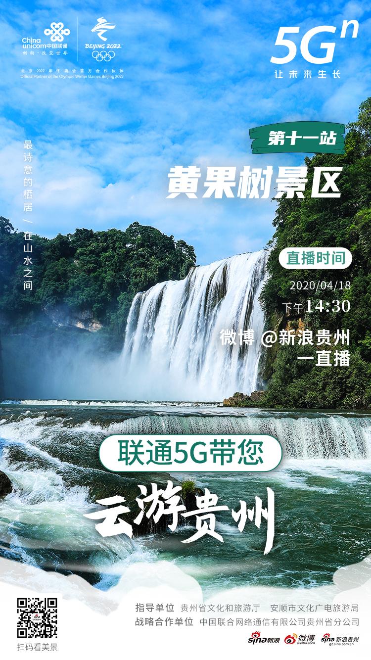联通5G带您云游贵州 享受世界级壮美时刻――第十一站:黄果树景区直播启动,敬请期待!