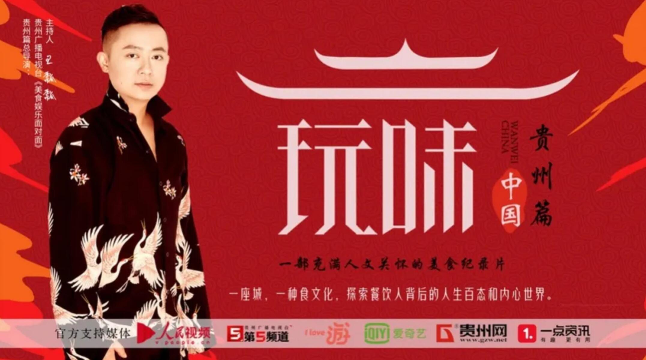 玩味中国・贵州篇 第5集 友谊路杜老六干鸡面