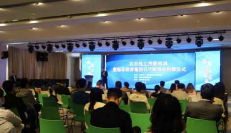 百日線上技能培訓暨新華教育集團引才聯絡站揭牌儀式圓滿舉行