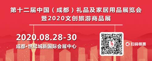 第12届成都礼品中国股市 展将延期至8月举行