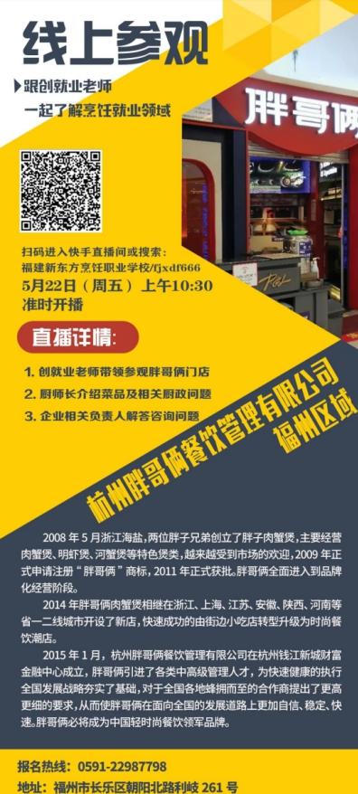 福建新东方:不容错过!一份迟来的活动清单,请及时查收
